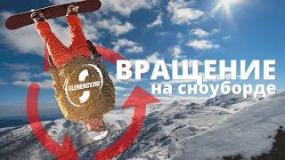 видео трюки на сноуборде