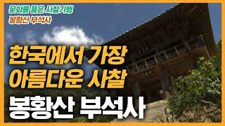 한국에서 가장 아름다운 사찰 그리고 위대한 건축, 봉황…