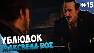 Assassin's Creed: Syndicate. Серия 15 [Ублюдок Максвелл Рот]