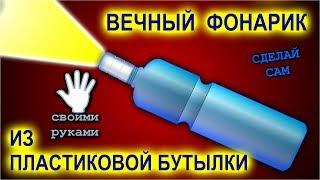 🌑 Вечный Фонарик без батареек  работающий от пустой бутылки. Коротко для занятых.