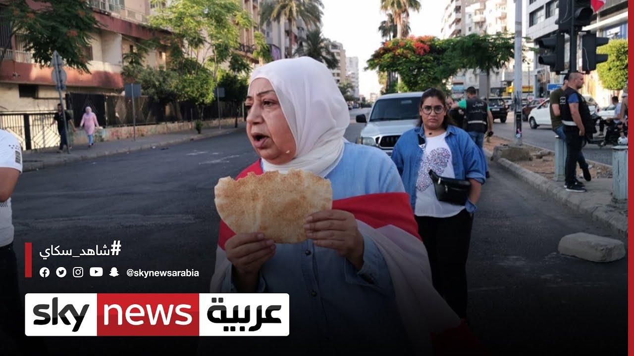 لبنان.. وزارة الاقتصاد ترفع سعر الخبز بسبب رفع الدعم عن السكر  #مراسلو_سكاي  - نشر قبل 8 ساعة
