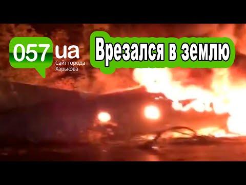 Новости Харькова: Под Харьковом разбился военный самолет