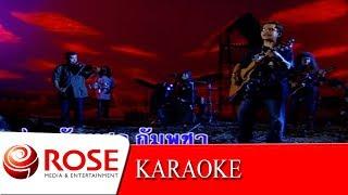 กัมพูชา - หงา คาราวาน (Karaoke)