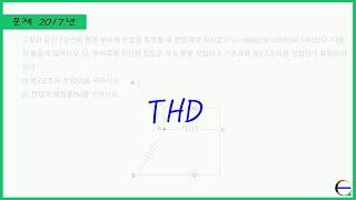 2017년 전기기사 1회 필답형 실기 - 왜형률(THD…