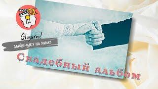 Слайд-шоу на заказ от Glazurno! Свадебный альбом. Вариант 1