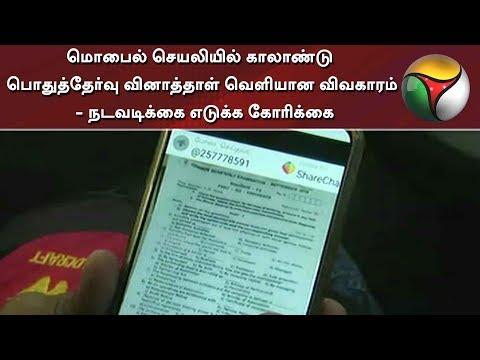 மொபைல் செயலியில் காலாண்டு பொதுத்தேர்வு வினாத்தாள் வெளியான விவகாரம் - நடவடிக்கை எடுக்க கோரிக்கை  Puthiya thalaimurai Live news Streaming for Latest News , all the current affairs of Tamil Nadu and India politics News in Tamil, National News Live, Headline News Live, Breaking News Live, Kollywood Cinema News,Tamil news Live, Sports News in Tamil, Business News in Tamil & tamil viral videos and much more news in Tamil. Tamil news, Movie News in tamil , Sports News in Tamil, Business News in Tamil & News in Tamil, Tamil videos, art culture and much more only on Puthiya Thalaimurai TV   Connect with Puthiya Thalaimurai TV Online:  SUBSCRIBE to get the latest Tamil news updates: http://bit.ly/2vkVhg3  Nerpada Pesu: http://bit.ly/2vk69ef  Agni Parichai: http://bit.ly/2v9CB3E  Puthu Puthu Arthangal:http://bit.ly/2xnqO2k  Visit Puthiya Thalaimurai TV WEBSITE: http://puthiyathalaimurai.tv/  Like Puthiya Thalaimurai TV on FACEBOOK: https://www.facebook.com/PutiyaTalaimuraimagazine  Follow Puthiya Thalaimurai TV TWITTER: https://twitter.com/PTTVOnlineNews  WATCH Puthiya Thalaimurai Live TV in ANDROID /IPHONE/ROKU/AMAZON FIRE TV  Puthiyathalaimurai Itunes: http://apple.co/1DzjItC Puthiyathalaimurai Android: http://bit.ly/1IlORPC Roku Device app for Smart tv: http://tinyurl.com/j2oz242 Amazon Fire Tv:     http://tinyurl.com/jq5txpv  About Puthiya Thalaimurai TV   Puthiya Thalaimurai TV (Tamil: புதிய தலைமுறை டிவி)is a 24x7 live news channel in Tamil launched on August 24, 2011.Due to its independent editorial stance it became extremely popular in India and abroad within days of its launch and continues to remain so till date.The channel looks at issues through the eyes of the common man and serves as a platform that airs people's views.The editorial policy is built on strong ethics and fair reporting methods that does not favour or oppose any individual, ideology, group, government, organisation or sponsor.The channel's primary aim is taking unbiased and accurate information to th