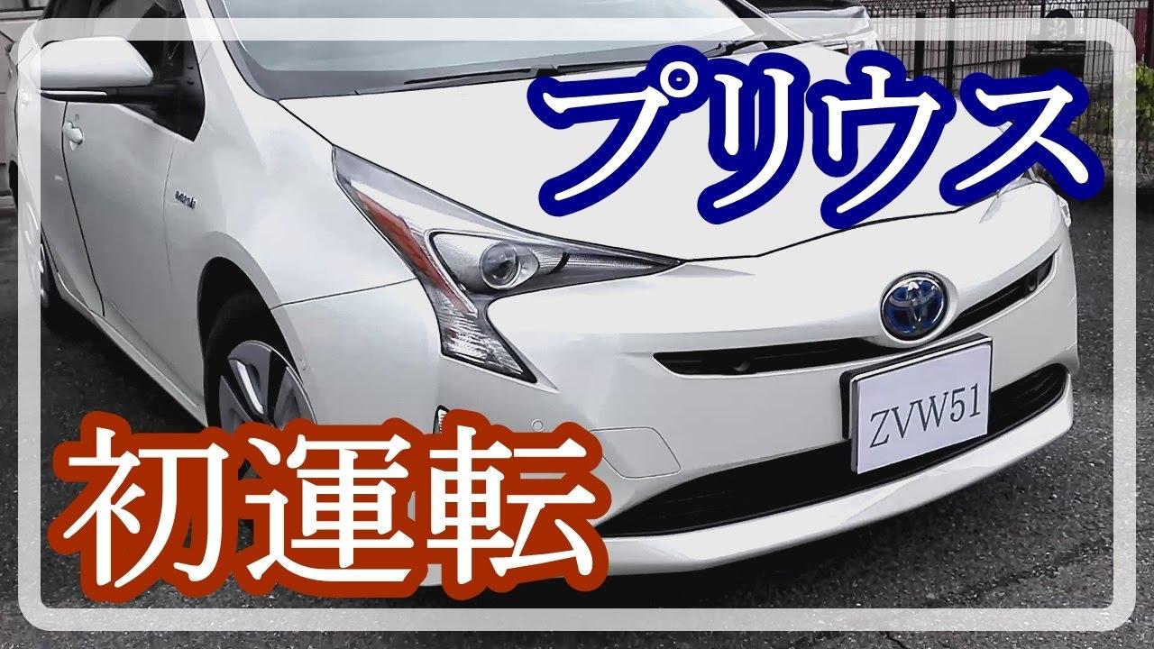 トヨタ プリウス 運転 方法