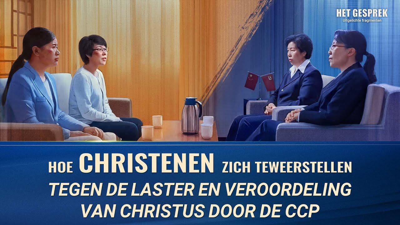 Christelijke film 'Het gesprek' Clip 3 - Hoe christenen zich teweerstellen tegen de laster en veroordeling van Christus door de CCP