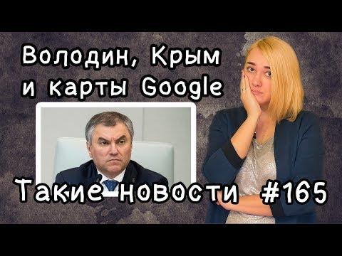 Володин, Крым и