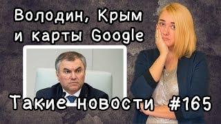 Володин, Крым и карты Google. Такие новости №165