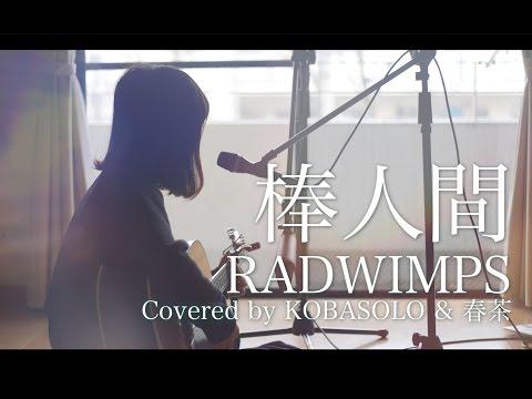 RADWIMPS 棒人間サムネイル