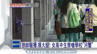 狼師騷擾、摸大腿!女高中生齊嗆學校「河蟹」|三立新聞台