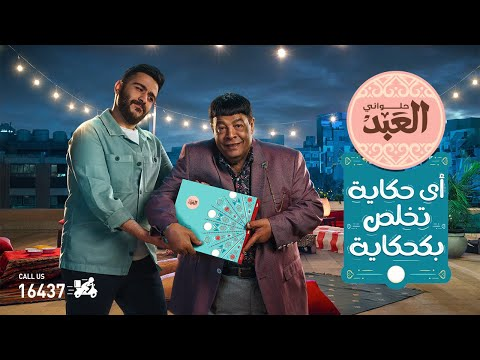 احمد كامل - عبدالباسط حمودة | حلواني العبد - رمضان ٢٠٢١