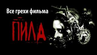 """Все грехи фильма """"Пила: Игра на выживание"""""""