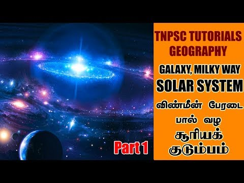 TNPSC GEOGRAPHY - SOLAR SYSTEM - Part 1--- சூரியக் குடும்பம் - பகுதி 1