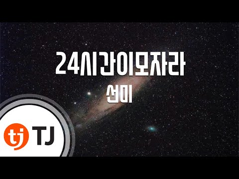 [TJ노래방] 24시간이모자라 - 선미 (24 Hours - Sun Mi) / TJ Karaoke