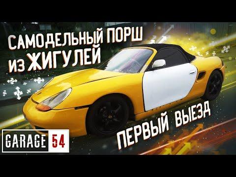 видео: ПОРШ из ЖИГУЛЕЙ - ПЕРВЫЙ ВЫЕЗД