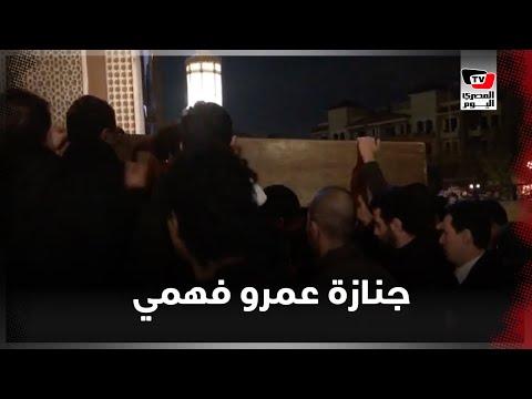 غياب نجوم الرياضة عن تشييع جثمان عمرو فهمي بمسجد الشرطة بـ«6 أكتوبر»  - 20:58-2020 / 2 / 23