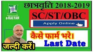 Jharkhand e-KALYAN SCHOLARSHIP   How can APPLY Online,Form Status   UPLOAD DOCUMENTS :-SahuG Manish