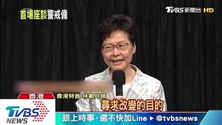 首度與民對話 林鄭月娥:共同目標為香港
