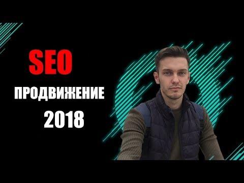 Seo продвижение и оптимизация сайта 2018! Как продвинуть сайт?