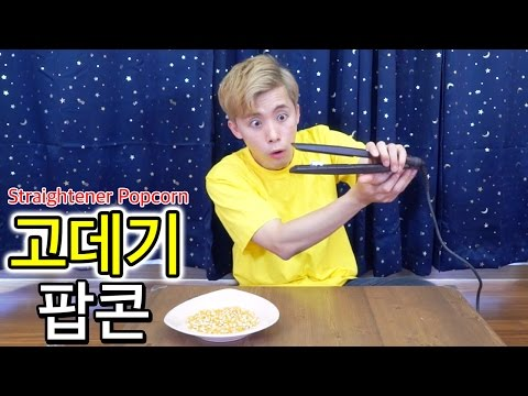 Can you make Popcorn with Straightener hair iron ? - Heopop