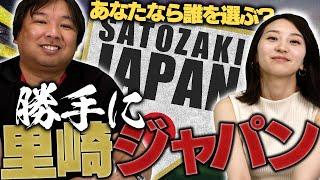 【里崎JAPAN】東京オリンピックはこの選手で決まりだ!!