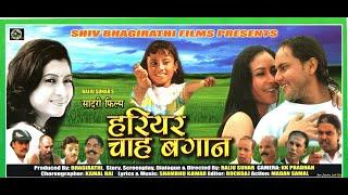 Gopal in Hariyar cha bagan
