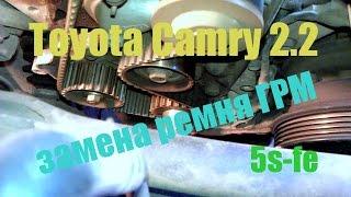 замена ремня грм toyota camry 20 2.2 5s-fe