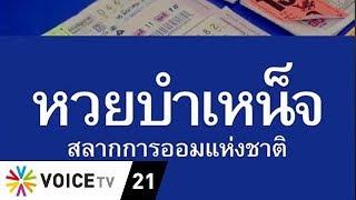 wake-up-news-หวยบำเหน็จ-หมัดเด็ดเพื่อไทย-โค้งสุดท้ายเลือกตั้ง