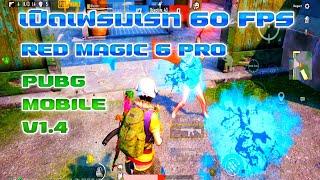เปิดเฟรมเรท 60 FPS | แบบ RED MAGIC 6 PRO | PUBG MOBILE V1.4
