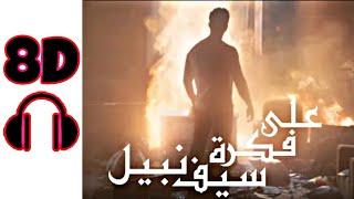 ارتدي السماعات🎧 || اغنية سيف نبيل - على فكرة - تقنية 8d || اغاني عراقية - اغاني 8d