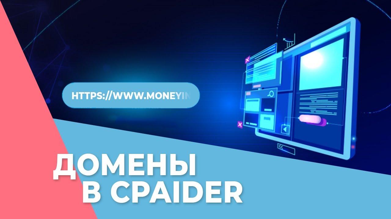 Собственные домены в Cpaider