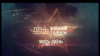"""День """"Военной тайны"""" на РЕН ТВ"""