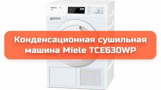 Конденсационная сушильная машина Miele TCE630WP обзор и отзыв
