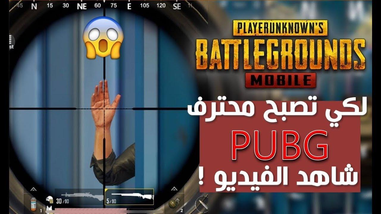 أسرار الأسلحة في لعبة ببجي موبايل كن كالمحترفين 4u Tube