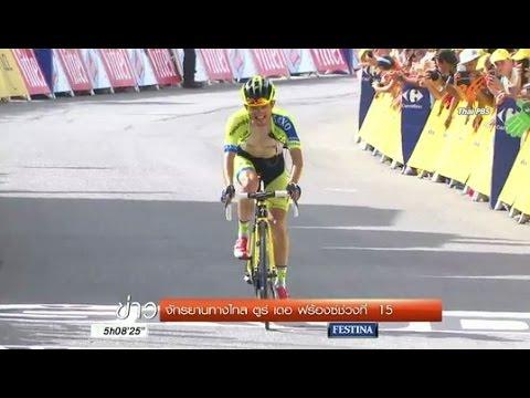"""""""คริสตอฟ"""" คว้าแชมป์จักรยานทางไกล ตูร์ เดอ ฟร้องซ์ ช่วงที่ 15"""
