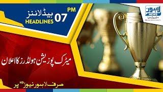 07 PM Headlines Lahore News HD - 20 July 2018