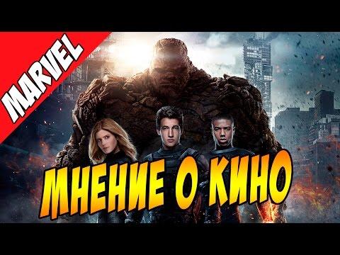 Мнение о кино. Фантастическая четверка / Fantastic Four (2015) [by Кисимяка]