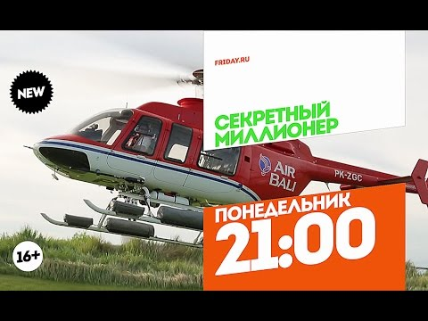 Секретный миллионер с Александром Росляковым. Понедельник 21:00