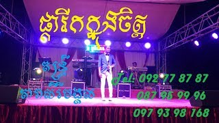 Phka Rik Knong Chit - ផ្ការីកក្នុងចិត្ត / តន្ត្រី តារាសិរីមង្គល