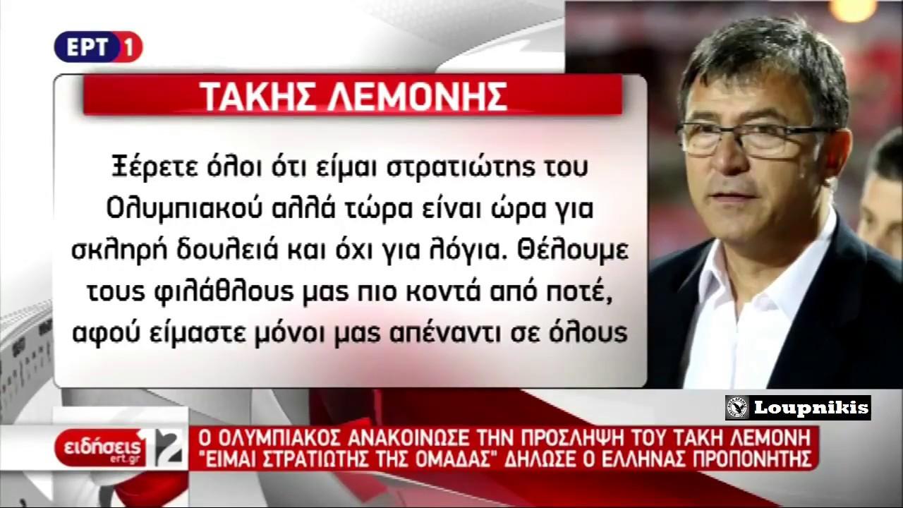 7b89e8bdf0 Ολυμπιακός  Ανακοινώθηκε ο Τάκης Λεμονής. - YouTube