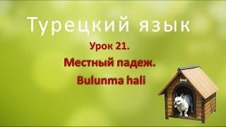 Турецкий язык. Урок 21. Местный падеж. Bulunma hali