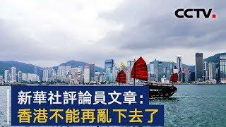 新华社评论员文章:香港不能再乱下去了 | CCTV