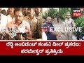 CCB Police Inspect CCTV Cameras Inside Janardhan Reddy's Home; DCM Parameshwar Reacts