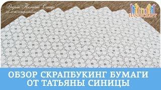 Обзор бумаги от Татьяны Синицы