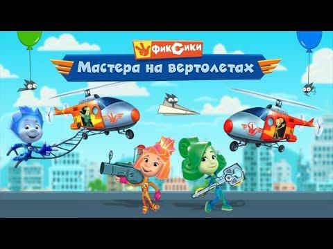 Фиксики - Новая игра Фиксики Мастера на вертолетах!   Игры для детей