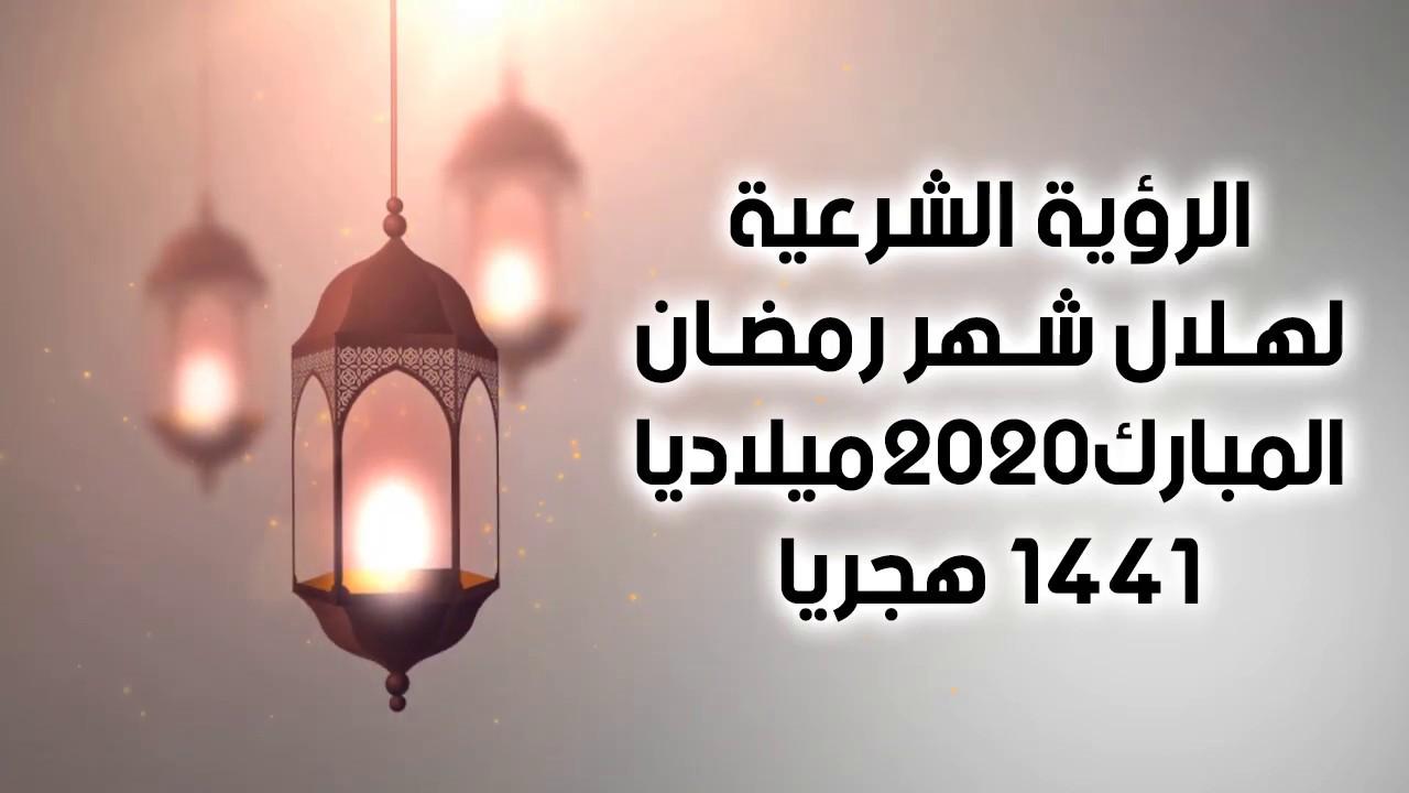 رؤية هلال رمضان 2020 1441 الرؤية الشرعية لهلال شهر رمضان 2020 في الدول العربية مركز الفلك الدولي Youtube