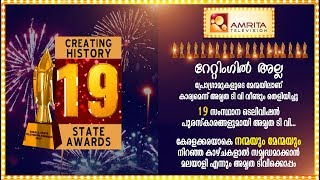 """Amrita TV"" Epoch-Making Record In Kerala's Television History!!!"