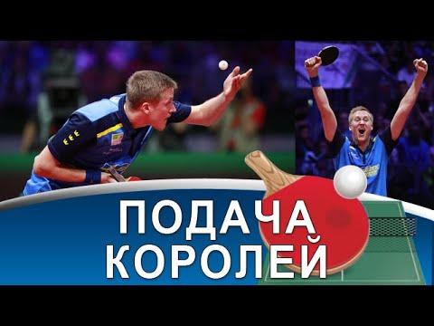 Обратка - королева подач в настольном теннисе! (Отличие от подачи слева и современного топора)